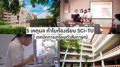 5 เหตุผล ทำไมต้องเรียน SCI-TU แนะ 3 เทคนิคการเตรียมตัวสัมภาษณ์ให้ปัง