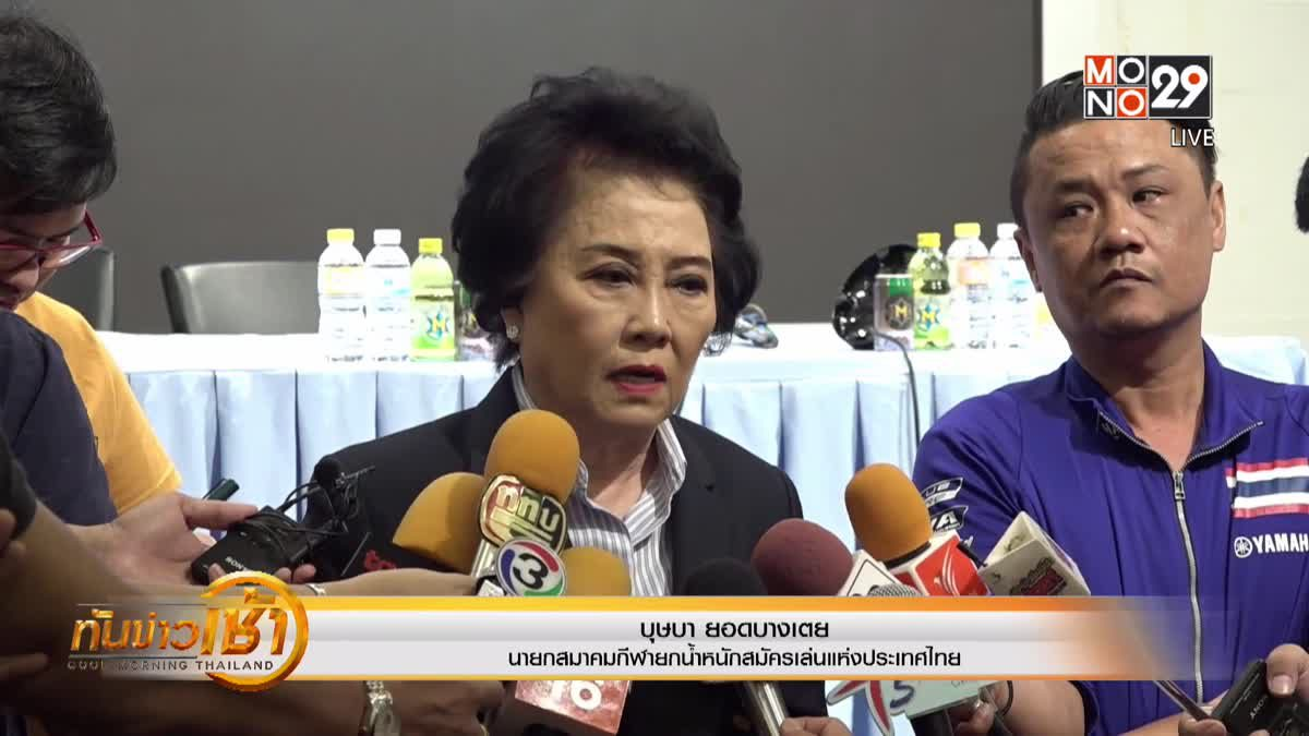 ยกเหล็กไทยลุ้นเก็บคะแนนลุยโอลิมปิก 2020