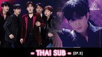 [THAI SUB] PRODUCE X 101 ㅣการแข่งขันรอบ Battle Group ได้เริ่มขึ้นแล้ว! [EP.3]