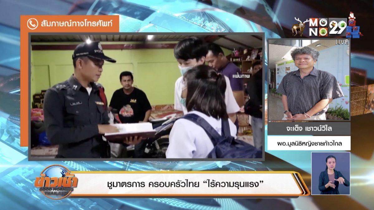 """ชูมาตรการ ครอบครัวไทย """"ไร้ความรุนแรง"""""""