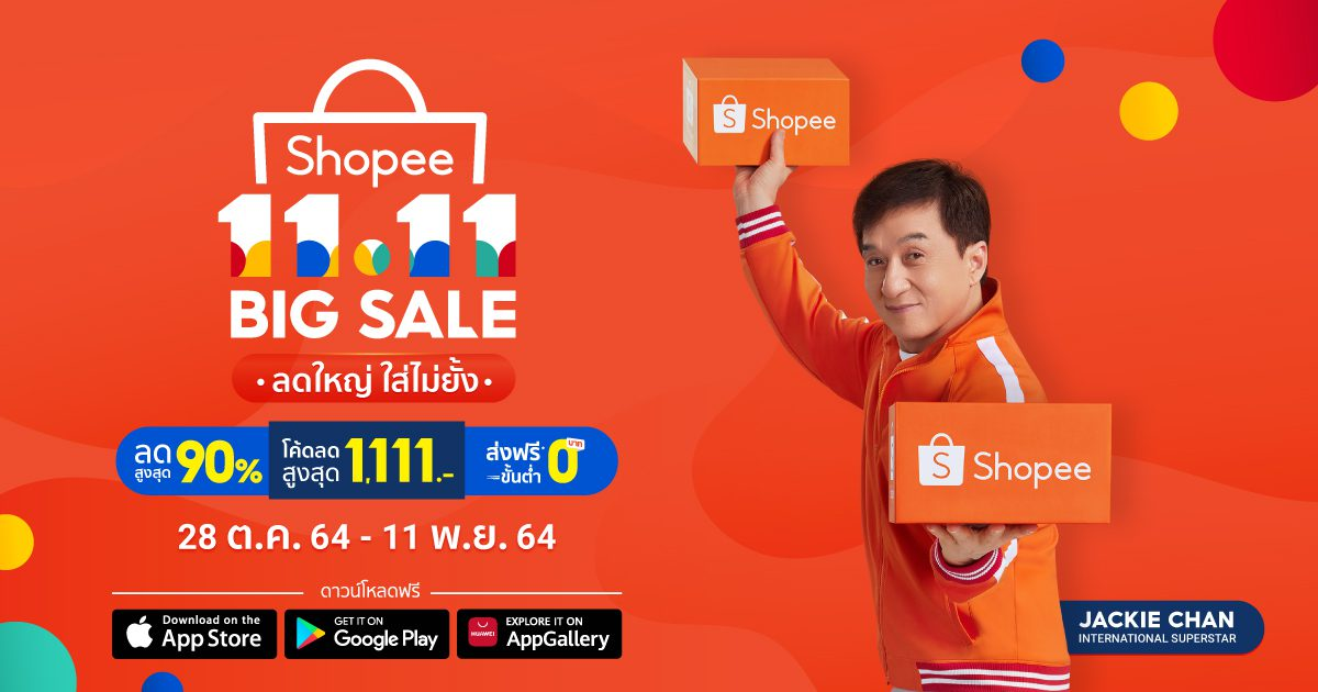 'ช้อปปี้' เปิดตัวอภิมหามหกรรมช้อปปิ้งออนไลน์ครั้งใหญ่ที่สุดแห่งปี 'Shopee 11.11 Big Sale' พร้อมเป็นขุมพลังสู่การผลักดันเศรษฐกิจดิจิทัล