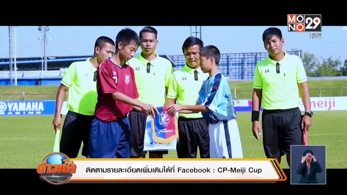 """ระเบิดศึกฟุตบอลเยาวชน """"CP-Meiji CUP"""""""