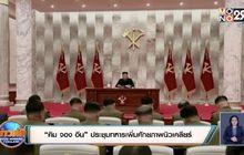 """""""คิม จอง อึน"""" ประชุมทหารเพิ่มศักยภาพนิวเคลียร์"""
