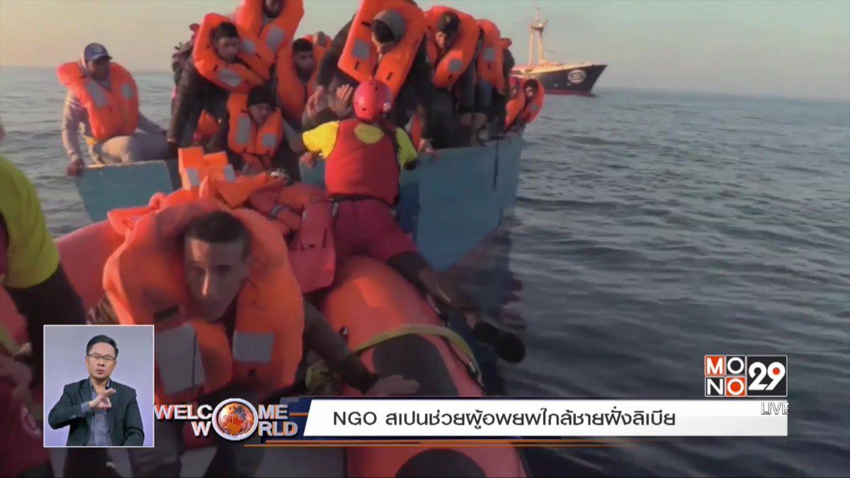 NGO สเปนช่วยผู้อพยพใกล้ชายฝั่งลิเบีย
