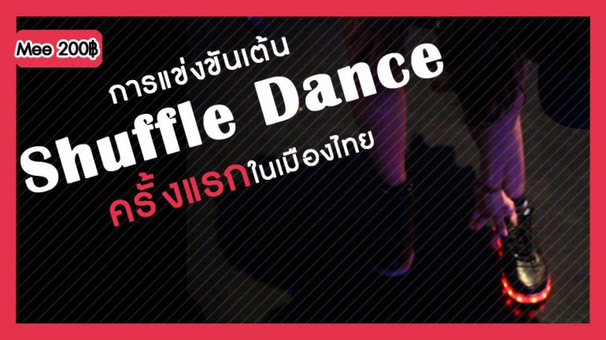 MEE 200฿ ตอน การแข่งขันเต้น shuffle dance ครั้งแรกในเมืองไทย