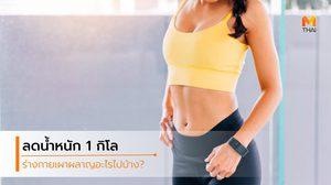 ลดน้ำหนัก 1 กิโล ร่างกายเผาผลาญอะไรบ้าง นอกจากไขมัน