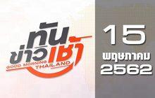 ทันข่าวเช้า Good Morning Thailand 15-05-62