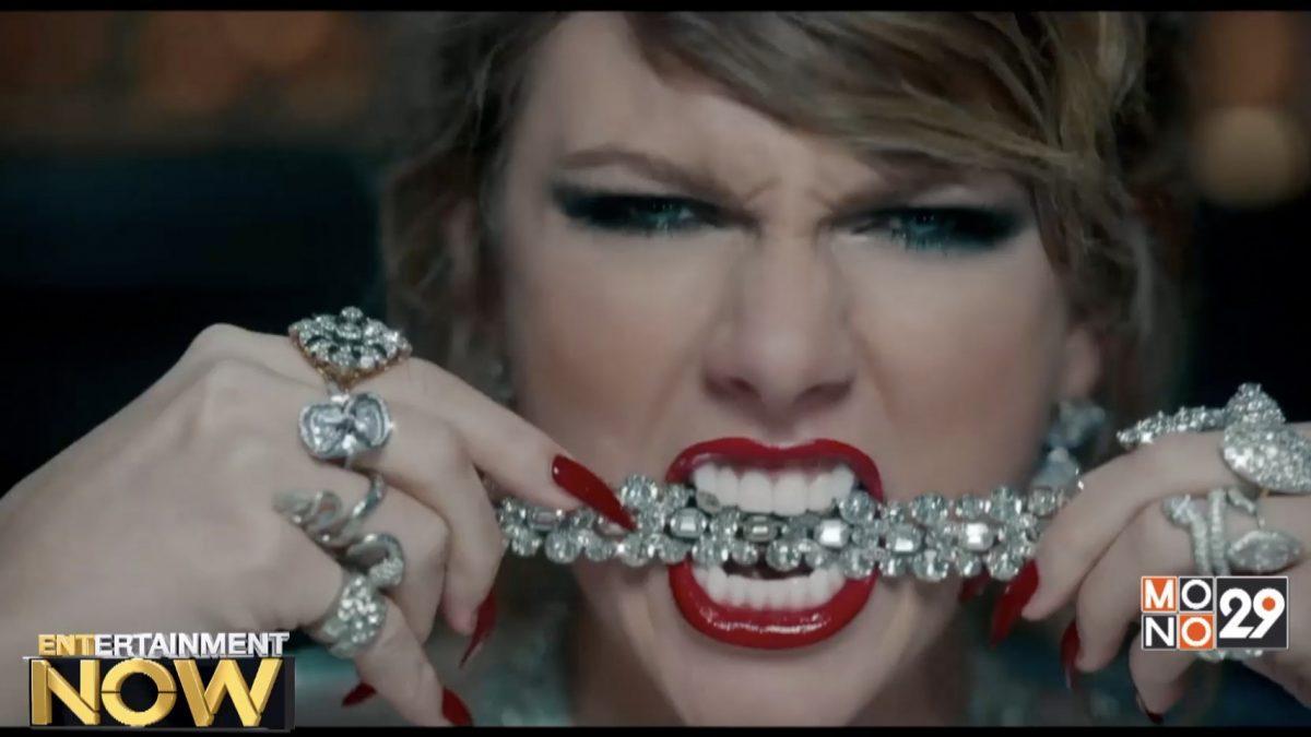 """เพลงใหม่ """"เทย์เลอร์ สวิฟต์"""" ทุบสถิติทั้ง YouTube และ Spotify"""