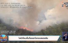 ไฟป่าโหมพื้นที่มรดกโลกออสเตรเลีย
