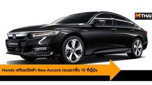 Honda เตรียมเปิดตัว New Accord เจนฯ 10 สเป็คญี่ปุ่นที่งาน โตเกียว มอเตอร์โชว์