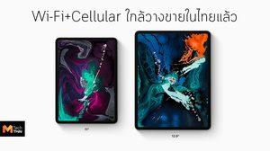 iPad Pro 2018 Wi-Fi+ Cellular ใกล้จะเข้ามาจำหน่ายในไทยแล้ว หลังปรากฏชื่อบนเว็บไซต์ กสทช.