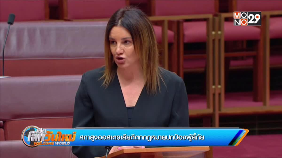 สภาสูงออสเตรเลียตีตกกฎหมายปกป้องผู้ลี้ภัย