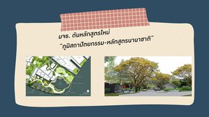 มจธ. ดันหลักสูตรใหม่ ภูมิสถาปัตยกรรม-หลักสูตรนานาชาติ หนึ่งเดียวในไทย