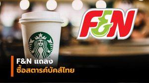 F&N แถลงซื้อหุ้นสตาร์บัคส์ไทย 100% เสริมแกร่งพอร์ตโฟลิโอ
