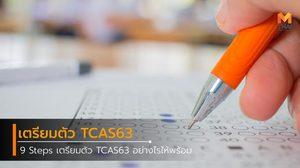 9 Steps เตรียมตัว TCAS63 อย่างไรให้พร้อม