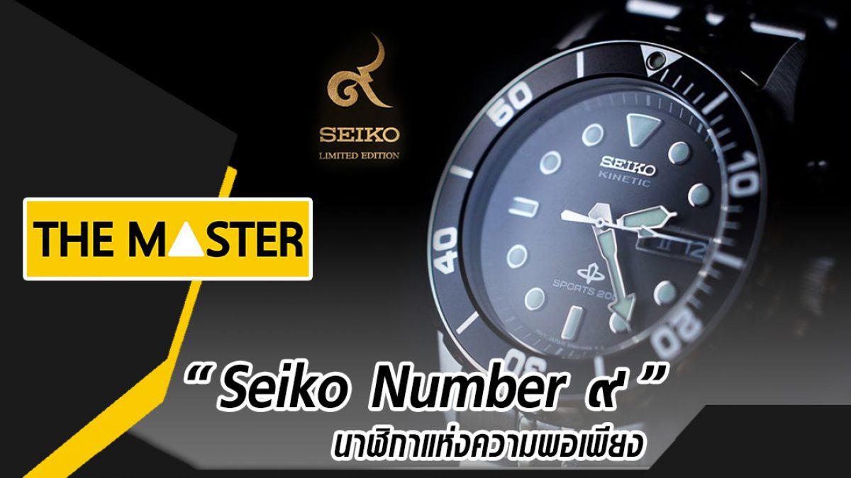 """Seiko Number ๙""  นาฬิกาแห่งความพอเพียงที่สุดของความลิมิเต็ด"