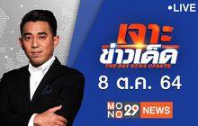 เจาะข่าวเด็ด The Day News Update 08-10-64