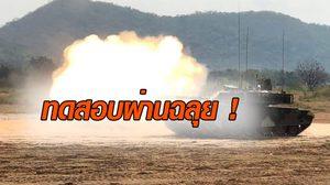 ฉลุย! รถถัง VT-4  หลัง ทบ. นำทดสอบสมรรถนะ ที่สระบุรี