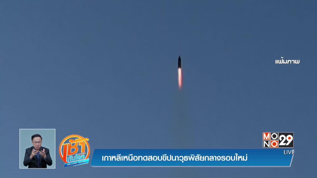 เกาหลีเหนือทดสอบขีปนาวุธพิสัยกลางรอบใหม่