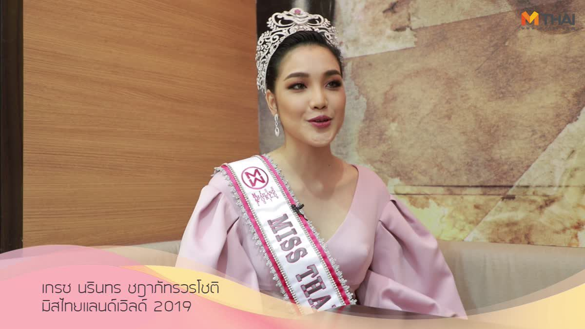 เกรซ นรินทร มิสไทยแลนด์เวิลด์ 2019 กับมุมมองความแตกต่างและการโดนบูลลี่ในสังคม
