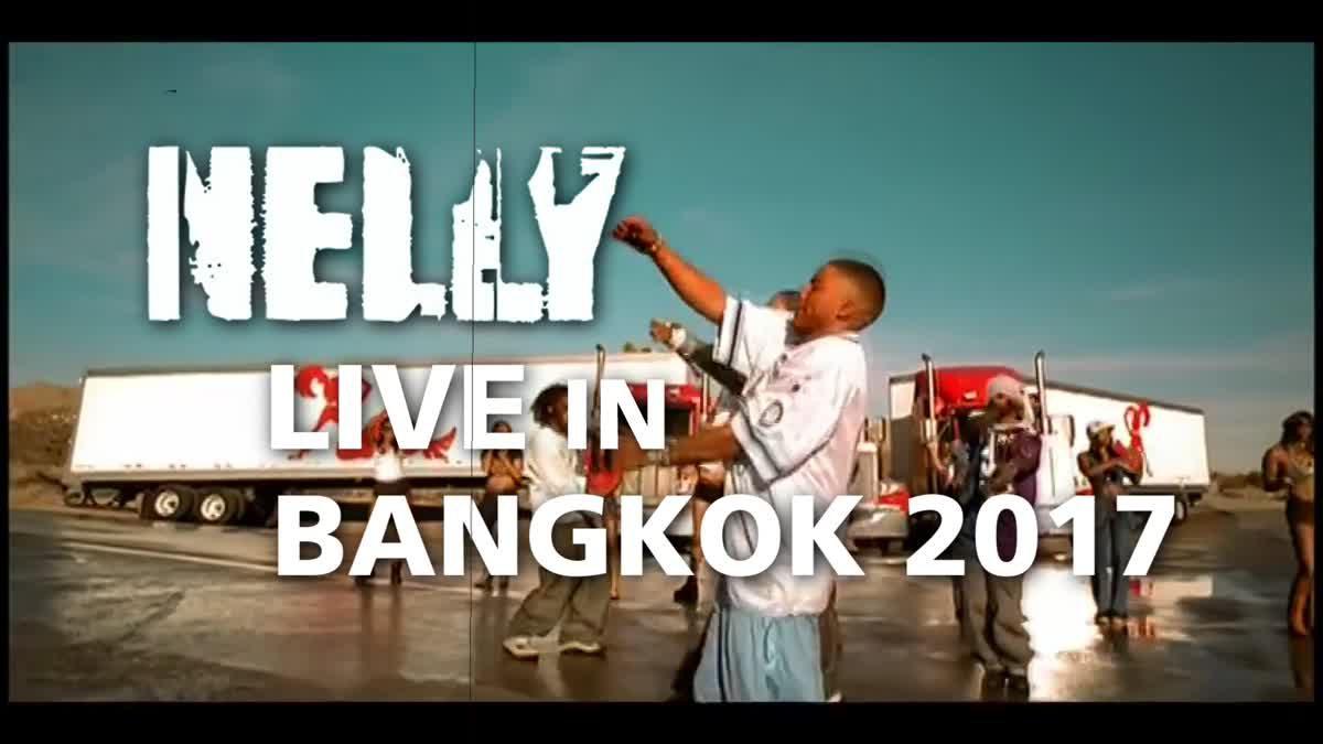 ห้ามพลาด! คอนเสิร์ต Nelly Live In Bangkok 2017