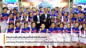 โชว์พลังกันเต็มที่! เยาวชนไทยสุดเก่งคว้าแชมป์เชียร์ลีดดิ้ง ถ้วยสมเด็จพระเทพฯ