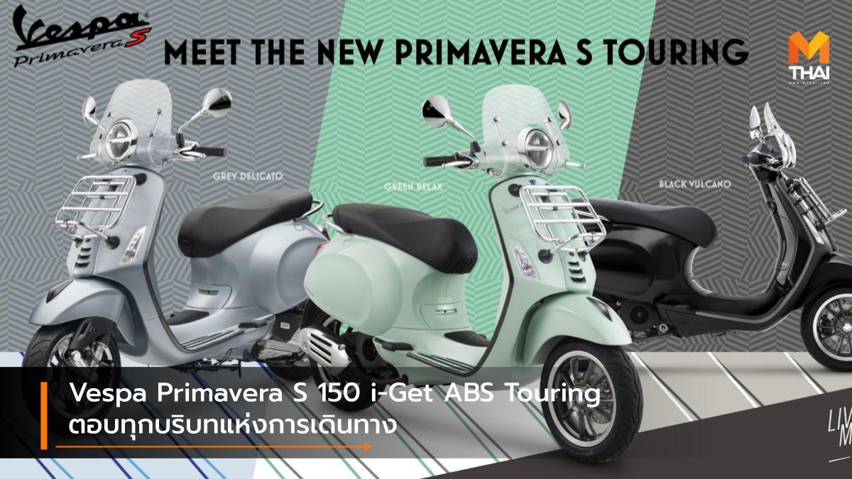 Vespa Primavera S 150 i-Get ABS Touring  ตอบทุกบริบทแห่งการเดินทาง