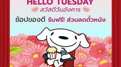 Hello Tuesday!! เจดีเซ็นทรัล จับมือ เมเจอร์ฯ เอาใจนักช้อปและคอหนัง ด้วยส่วนลดสุดพิเศษ