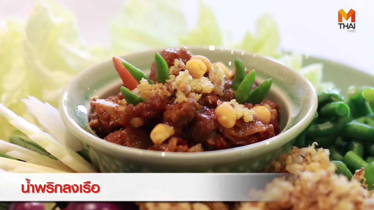 สัมผัสอาหารไทย เดอะ ระวีกัลยา ไดนิ่ง ห้องอาหารในเรือนเก่าสมัยรัชกาลที่ 6