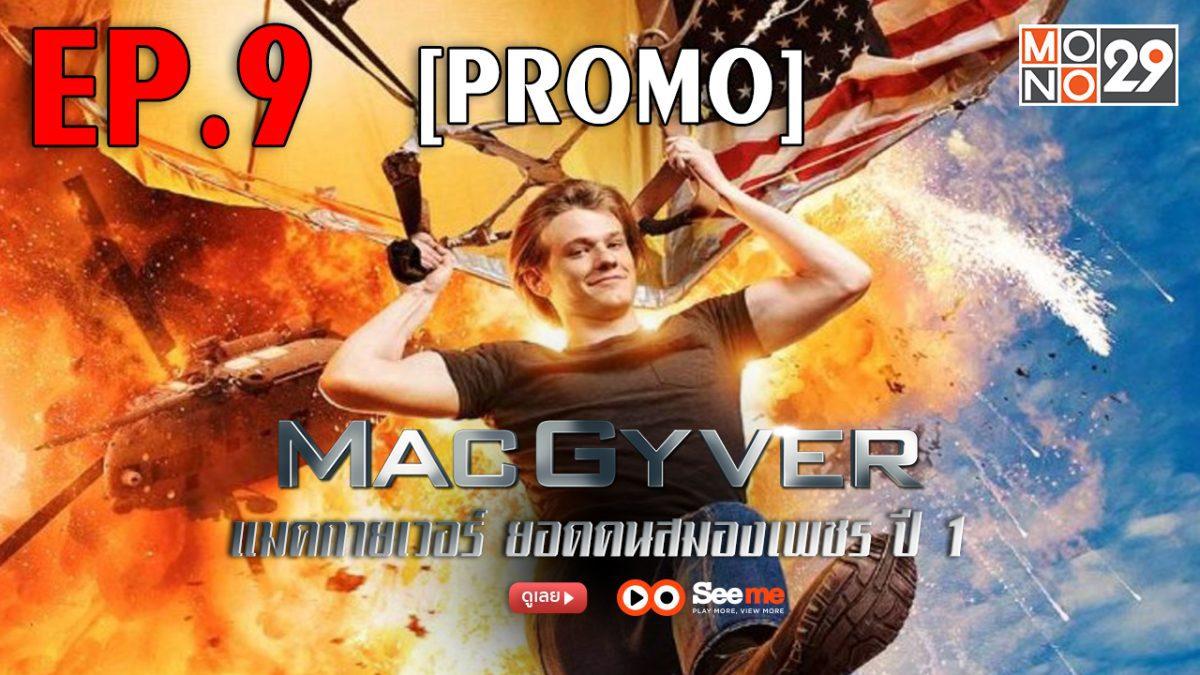 MacGyver แมคกายเวอร์ ยอดคนสมองเพชร ปี 1 EP.9[PROMO]