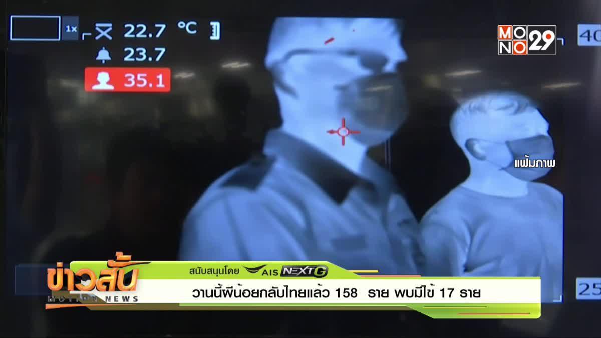 วานนี้ผีน้อยกลับไทยแล้ว 158 ราย พบมีไข้ 17
