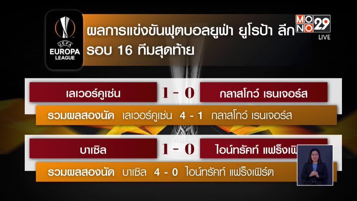 ผลฟุตบอลยูฟ่า ยูโรป้าลีก รอบ 16 ทีมสุดท้าย 07-08-63