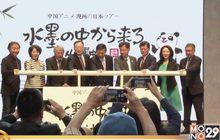 นิทรรศการการ์ตูนจีนในญี่ปุ่น