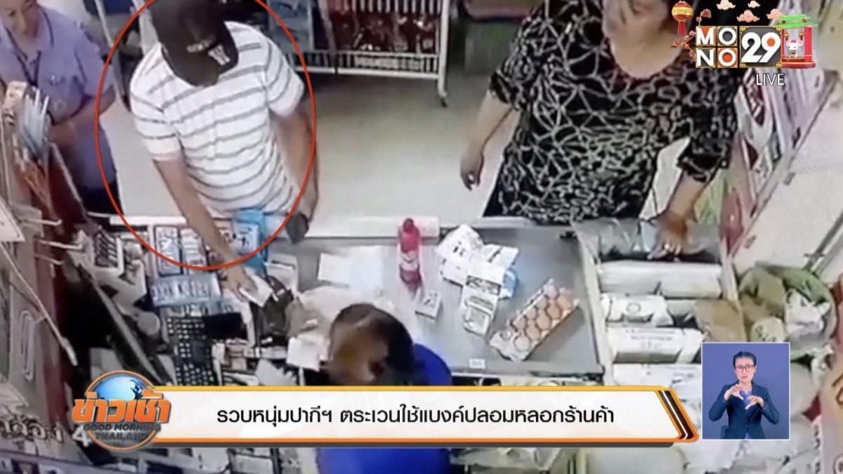รวบหนุ่มปากีฯ ตระเวนใช้แบงค์ปลอมหลอกร้านค้า