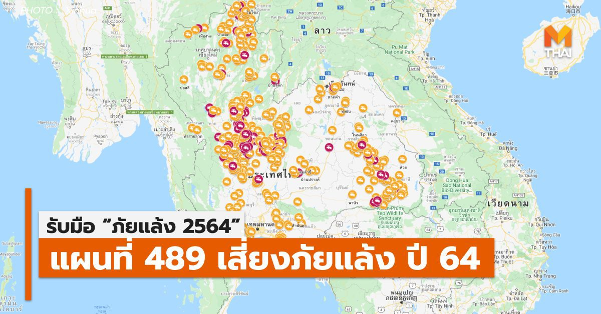 เตือน 489 ตำบล เตรียมรับมือภัยแล้งปี 2564
