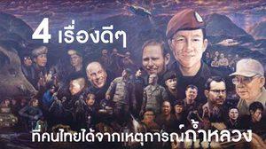 รวม 4 เรื่องสุดประทับใจ ที่คนไทยได้จากปฏิบัติการถ้ำหลวง