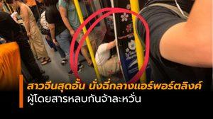 ช็อก! สาวจีนสุดอั้น นั่งฉี่กลางแอร์พอร์ตลิงค์ ผู้โดยสารหลบกันจ้าละหวั่น