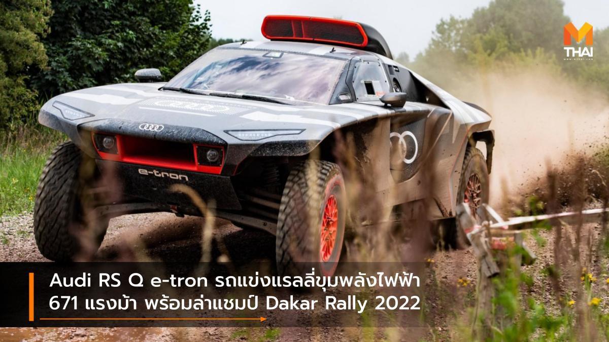 Audi RS Q e-tron รถแข่งแรลลี่ขุมพลังไฟฟ้า 671 แรงม้า พร้อมล่าแชมป์ Dakar Rally 2022