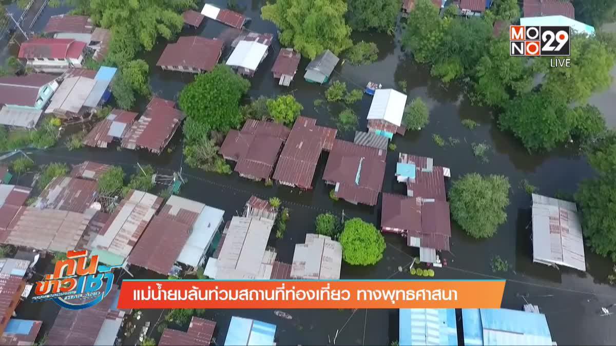 หลายพื้นที่ยังประสบปัญหาน้ำท่วม