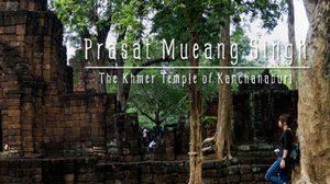 ปราสาทเมืองสิงห์ เยือนเมืองขอมแห่งกาญจนบุรี
