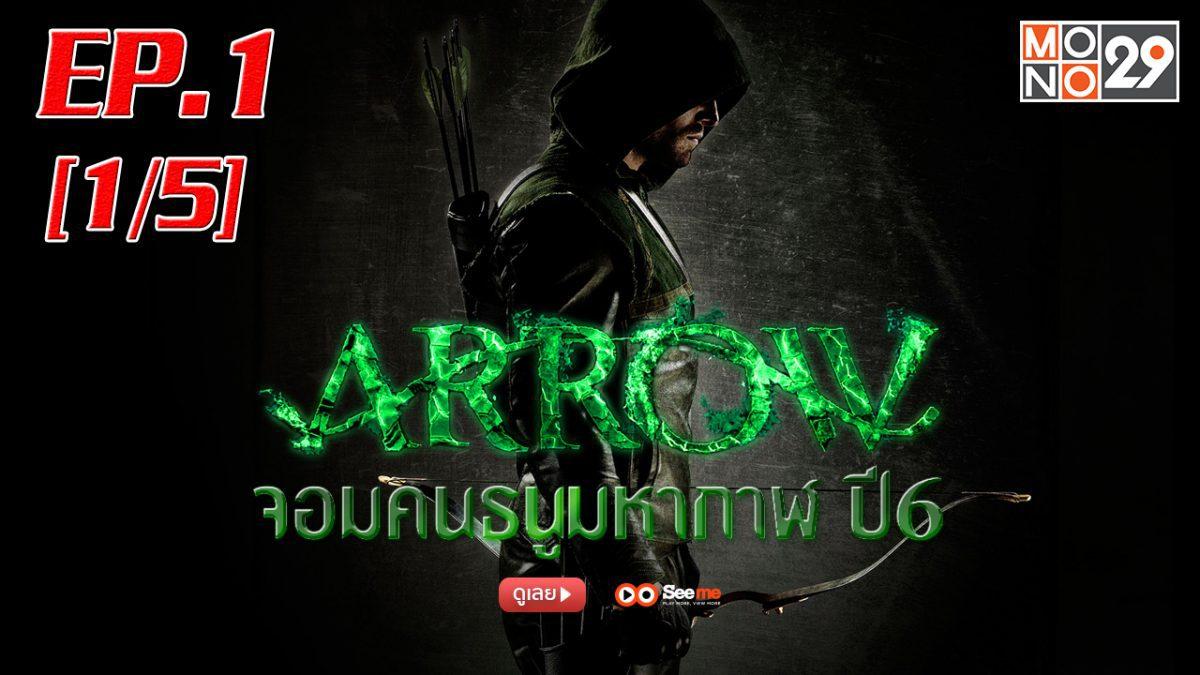 Arrow จอมคนธนูมหากาฬ ปี 6 EP.1 [1/5]