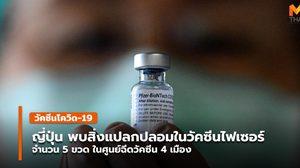 ญี่ปุ่น พบสิ่งแปลกปลอมในวัคซีนไฟเซอร์ จำนวน 5 ขวด