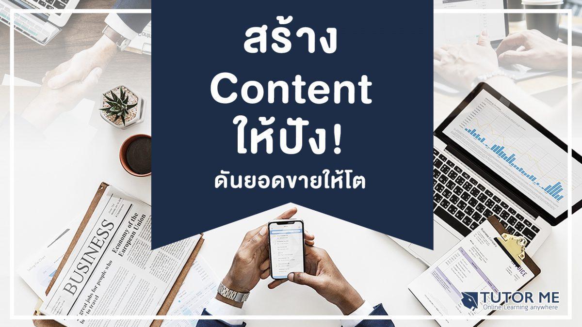 สร้าง Content ให้ปัง! ดันยอดขายให้โต โดย คุณเกียรติรัตน์ TUTOR ME
