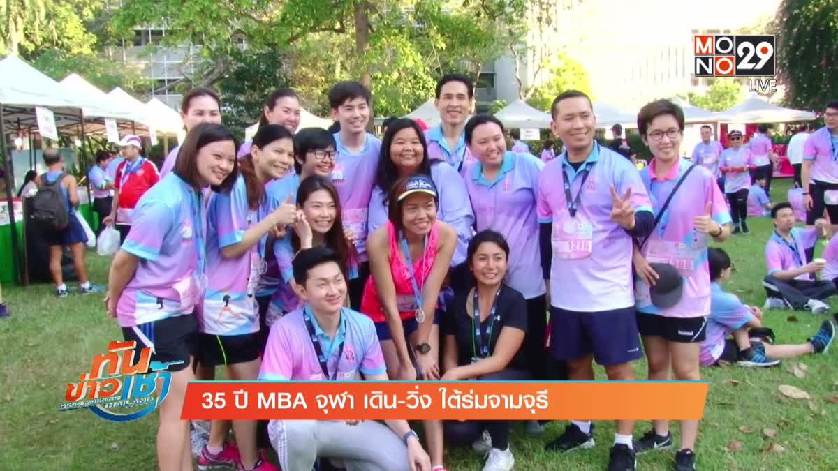 35 ปี MBA จุฬา เดิน-วิ่ง ใต้ร่มจามจุ