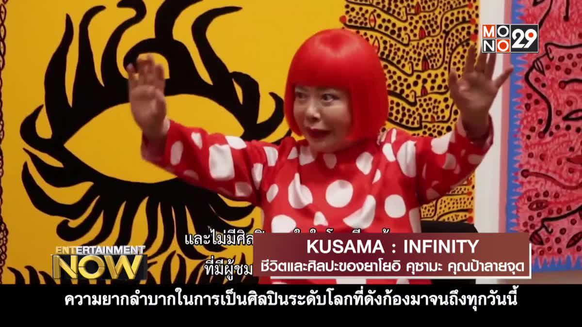 Movie Review : KUSAMA : INFINITY ชีวิตและศิลปะของยาโยอิ คุซามะ คุณป้าลายจุด