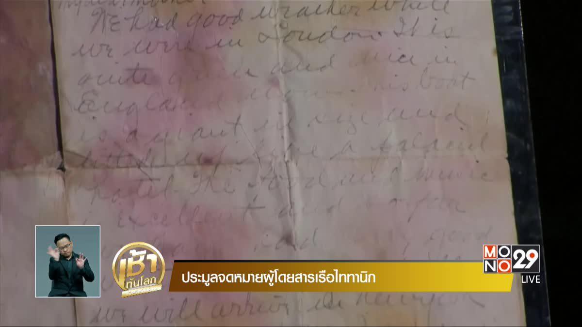 ประมูลจดหมายผู้โดยสารเรือไททานิก