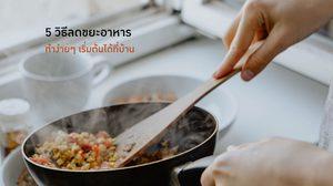 5 วิธีลดขยะอาหารแบบง่าย ๆ เริ่มต้นได้ที่บ้าน