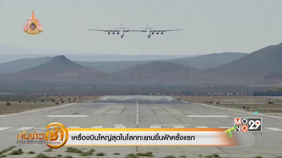 เครื่องบินใหญ่สุดในโลกทะยานขึ้นฟ้าครั้งแรก