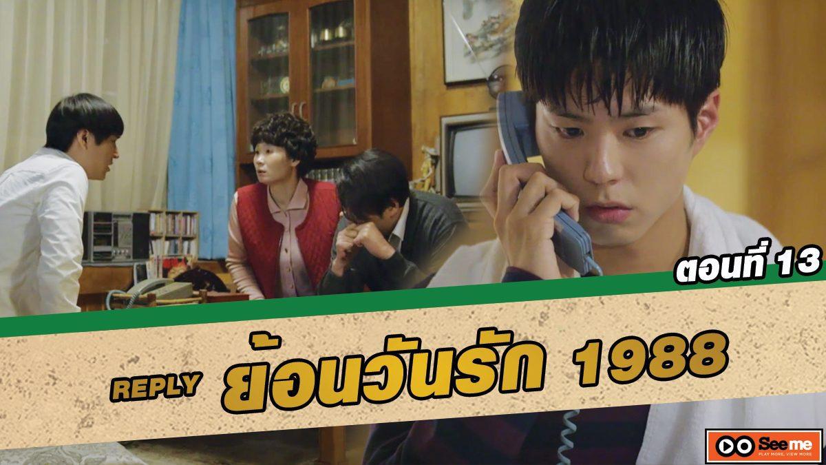 ย้อนวันรัก 1988 (Reply 1988) ตอนที่ 13 พ่อนายเหมือนฮีโร่เลยนะแท็ก [THAI SUB]