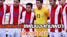 អត់ស្អាតផង!! คอมเม้นท์แฟนบอลกัมพูชา หลังเห็น เสื้อแข่งชุดคิงส์คัพทีมชาติไทย